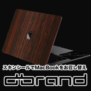 MacBook Pro の保護のために dbrand のスキンシールを購入しました