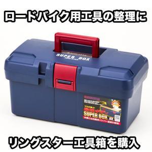ロードバイク用工具の整理にリングスターのSUPER BOXを購入しました