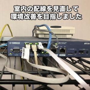 自室のLAN配線を見直したらPS4のネットワーク接続が大幅に改善した件