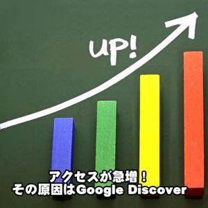 ブログ運営史上最大のアクセスがGoogle砲によってもたらされた顛末