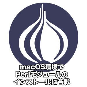 macOS上にplenvで導入したPerl環境へのNet::SSLeayのインストール