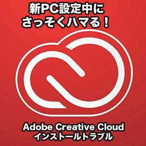 Adobe Creative Cloud のアプリケーションが実行できない場合の対処法/MSVCP140.dllが見つからないケース
