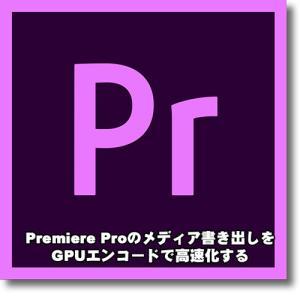 Premiere Pro で GPUエンコードを可能にするプラグイン Cinegy Daniel2 は速かった