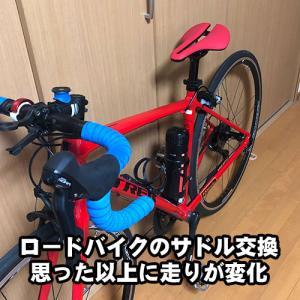 ロードバイクパーツ購入:サドルを交換しました(Bontrager Aeolus Elite Bike Saddle)