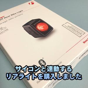 ガーミンのサイコンと連携する ANT+ 対応リアライト「Bontrager Flare RT Rear Bike Light」を購入しました