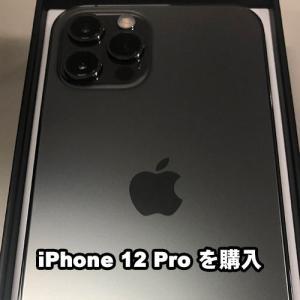 3年振りにスマホ更新 iPhone 12 Pro 256GB グラファイトを購入