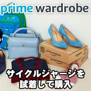 Amazon の Prime Wardrobe でサイクルジャージなども試着できて便利すぎる