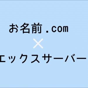 お名前.comの格安ドメインをXserver(エックスサーバー)で使用する