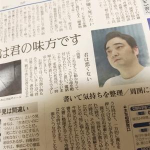 胸を打つジャングルポケット斉藤さんの言葉【読売新聞】