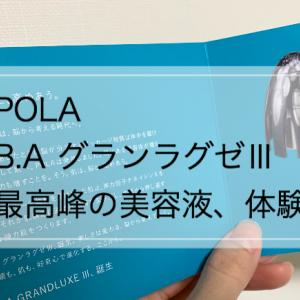 【B.AグランラグゼⅢの感想、口コミ】新発売・ポーラの最高級美容液の使用感は?発売日・価格・購入場所なども詳しくチェック!