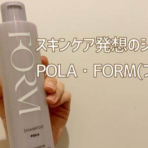 【POLAのヘアケア体験レビュー】FORM(フォルム)|髪と頭皮のエイジングケア、30代アラフォーが試した結果と感想は?