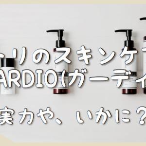 ニトリのスキンケア【GUARDIO(ガーディオ)】の口コミや評判は?気になる新商品をチェック!