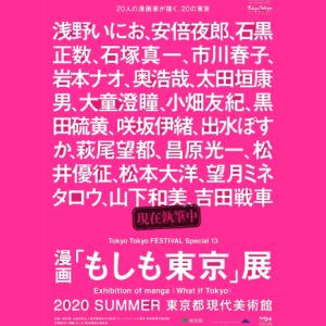 漫画「もしも東京」展|参加作家、作品、グッズは?オリンピックイヤーなこの夏、気になるCOOL JAPANの行方。
