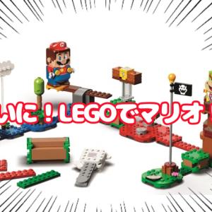 レゴでマリオ!発売日や価格、予約は?遊び方も充実の人気コラボは、大人も楽しめそうな予感大…!