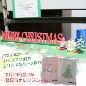 【募集中】11/29金 スクラップブッキングとパステルアートのダブル体験会♡in広島トヨタ廿日市