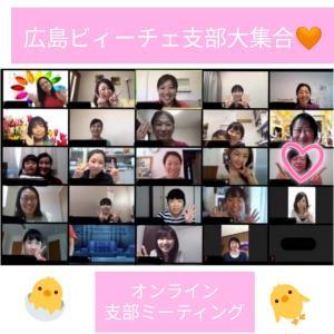 リアルよりも会う機会増えたよね!( ´∀` )広島ビィーチェ支部オンラインミーティング♡