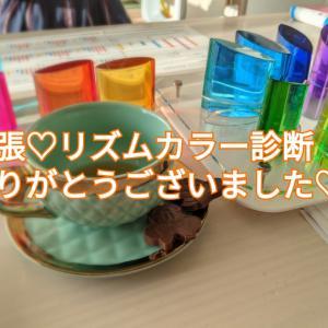 【開催報告】キレイデザインのリズムカラーを知ると楽しい♡