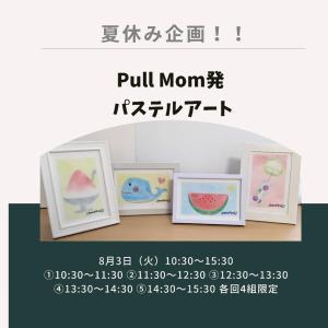 【大募集中♡】夏休み企画♡出張パステルアート㏌広島市中区袋町 Pull Mom