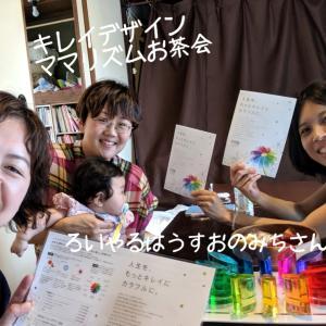 【レポ】7/1午後はキレイデザインリズムお茶会でびっくりエピソード♡ろいやるはうすおのみちさん