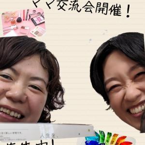 【募集開始】9/10(水)元美容師のプチメイクレッスン&キレイデザインお話会付きのママ交流会♡