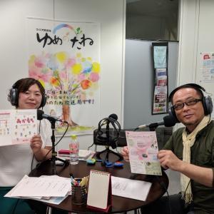 ゆめのたねラジオに出ます♡今夜22時30分~放送です♡中四国・沖縄チャンネル!!!
