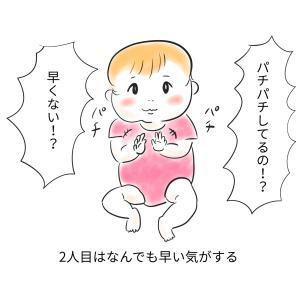 【成長記録】生後9ヶ月の娘のこの1ヶ月の変化。手をパチパチ、自分の名前がわかるように。