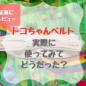 【レビュー】トコちゃんベルト2を妊娠初期から使って、尾てい骨痛は和らいだ?産後の体型戻しには?