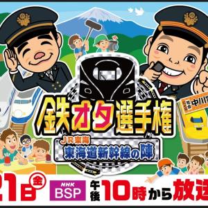 気になる番組 鉄オタ選手権 JR東海・東海道新幹線の陣「新幹線のヒミツ大公開!」