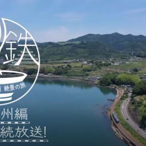 気になる番組 麺鉄 ▼ 初夏の九州