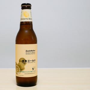 湘南ゴールドビールがオススメの訳(サンクトガーレン夏季限定出荷)