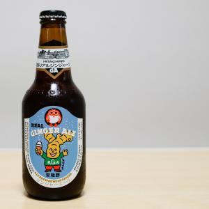 リアルジンジャーエール 常陸野ネストビールのダークホース