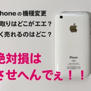 iPhone 機種変更 下取り、売る時に損しない○○方法を伝授!