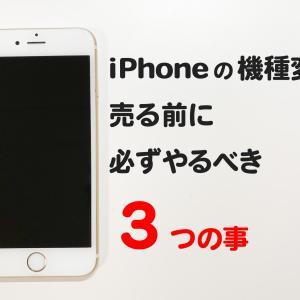 iPhone 機種変更 バックアップだけ? 売る前にやる3つの事
