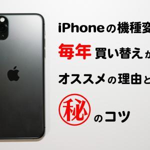 iPhone 機種変更 毎年買い替えをオススメする理由とコツ