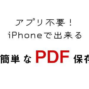 iPhoneで1番簡単な、PDF保存方法! アプリは不要!