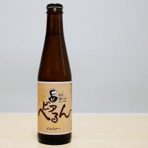 ビアへるん ピルスナー 麦の旨味が染み渡るビール