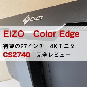 CS2740 EIZO 感動の映像4Kカラーマネージメントモニター
