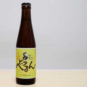 ビアへるん ペールエール 島根土産、1番人気のビールの味とは。