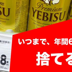 ビールは通販が安い! 差額は年間6万円以上! いつまでカネ捨てるん?