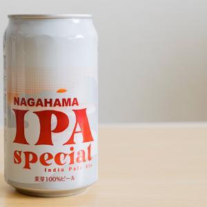 長浜IPA スペシャル 日本人の味覚センスを感じる絶妙なIPA。