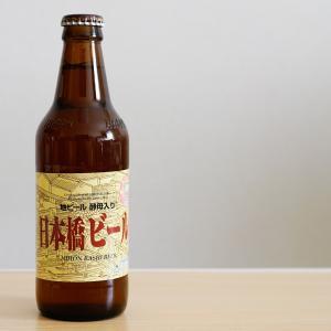 日本橋ビール もはや「麦の蜜」 ごっつ甘いラガービール。