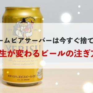 ビールの注ぎ方で人生が変わる。 3度注ぎより簡単な究極の泡を。