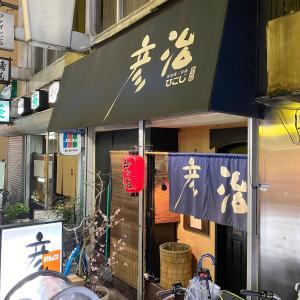 【彦治】 京橋の居酒屋の中でも衝撃の安さ! 生レバーが超オススメ!