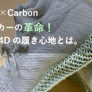 アディダス4Dの履き心地とは。 他社が絶対に真似できない、凄さの本質を語る。
