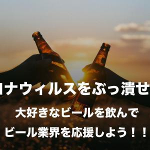 コロナをぶっ潰せ! ビール業界を応援しよう! 拡散協力お願いします。