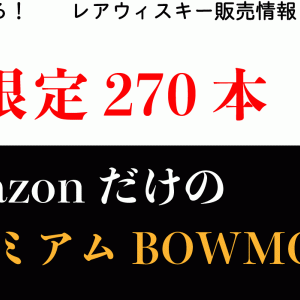ボウモア 19年 シャトーラグランジュ フレンチオーク樽熟成 【270本】