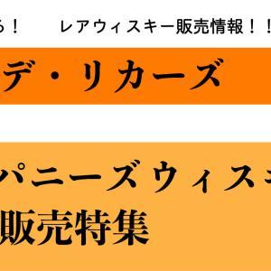 ココデ・リカーズ ジャパニーズウィスキー定価販売祭り!