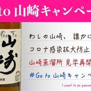 Go to 山崎キャンペーン! コロナ収束・山崎蒸溜所見学再開祈願!