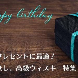 予算1万円以内! 無類の酒好きが本気で選んだ、誕生日プレゼントにおすすめのウィスキー10選!