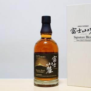 【富士山麓シグネチャーブレンド】終売になった樽熟原酒50度の上位版の評価とは!?